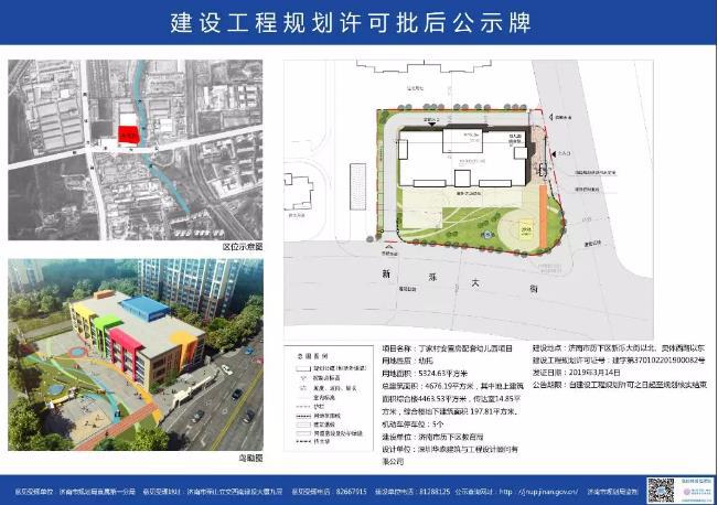 济南将新建多所幼儿园,多区基础教育设施将获改善