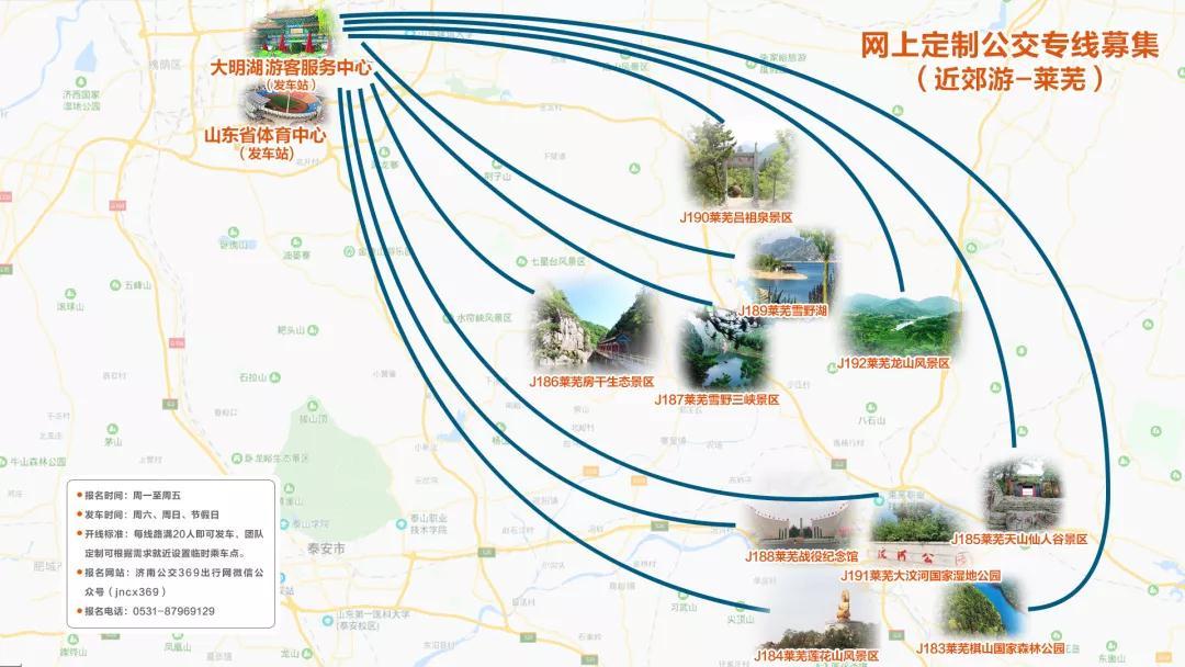 新闻 济南 民生  重点围绕华山风景区,方特东方神画,省博物馆,大明湖
