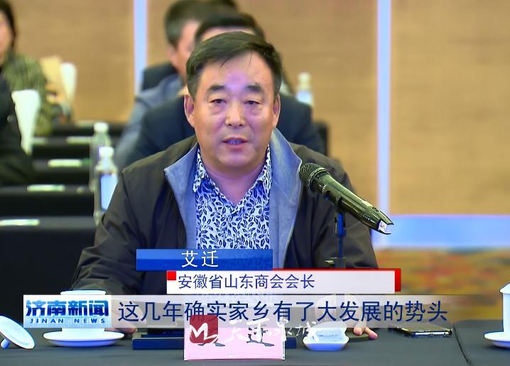 新闻特写: 与会嘉宾建言献策 促进济南高质量发展