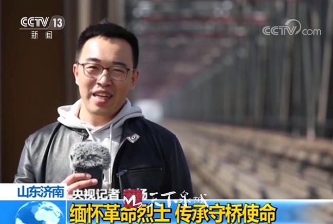 央视讲述济南守桥人的故事:缅怀革命烈士!他们的守桥精神影响一代代济南人