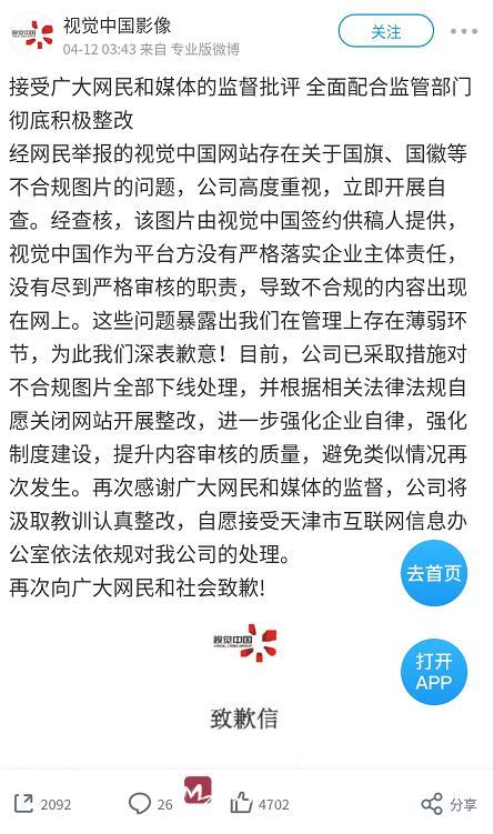视觉中国激怒中国是怎么回事?为什么激怒中国?原因详情一览