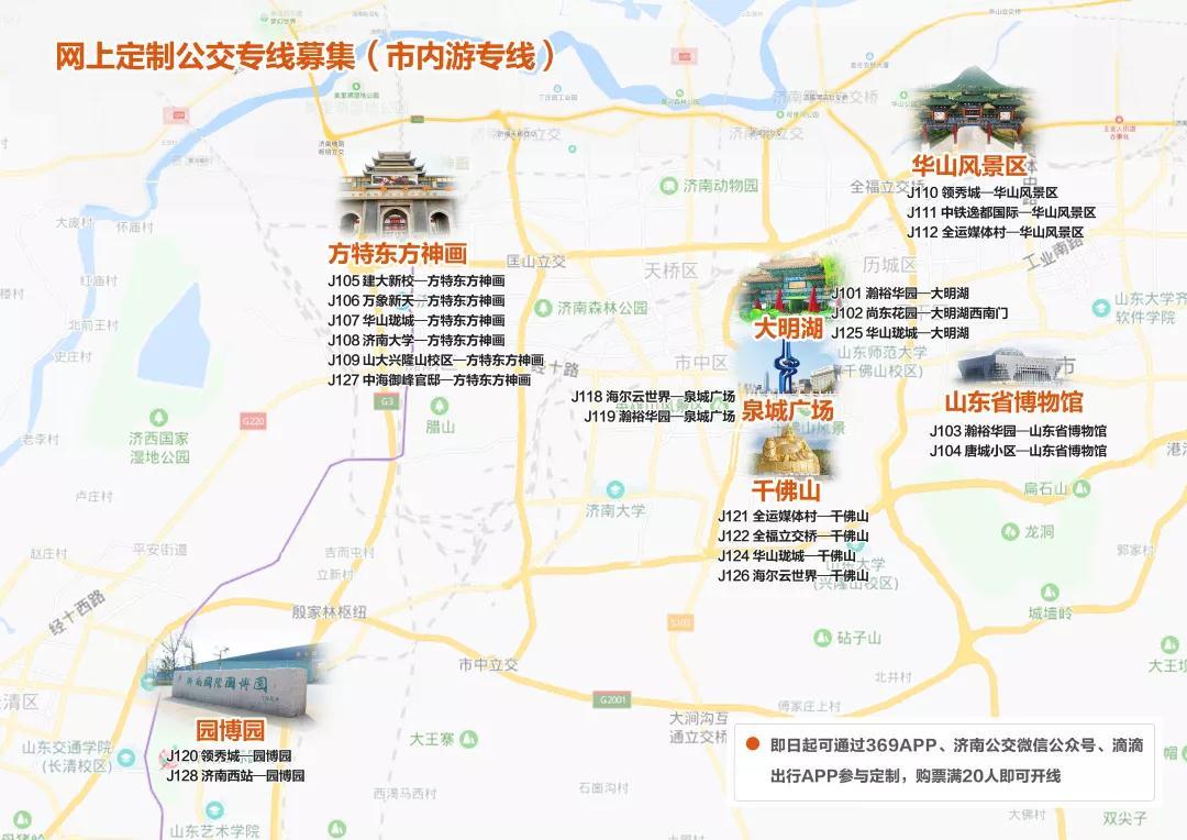 重点围绕华山风景区,方特东方神画,省博物馆,大明湖,千佛山,泉城广场