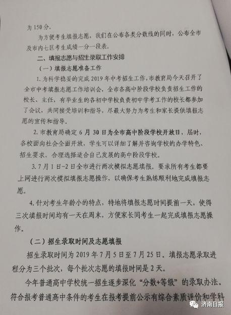 济南高中学校招生计划、分数线、中考成绩一分一段表出炉!看你能上哪所学校!_914号班机事件