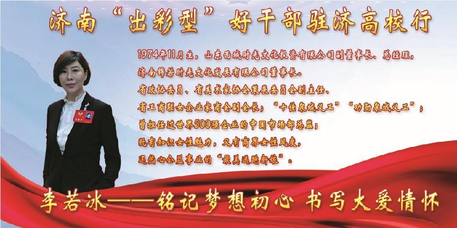 """""""出彩型""""好干部高校行第六场报告会举行 感人故事感悟泉城初心"""