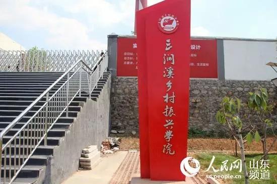 利用废弃的热源厂厂区,规划建设了三涧溪村乡村振兴学院.webp