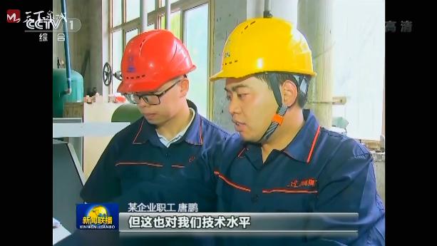 央视《新闻联播》赞济南:提升职工技能增强工作稳定感