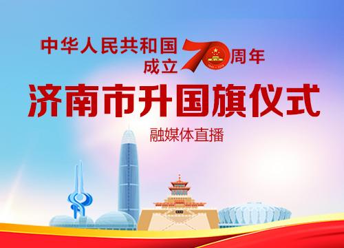 融媒體直播 | 濟南市升國旗儀式