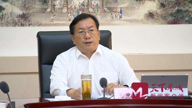 市委常委会召开会议传达学习《中国共产党问责条例》