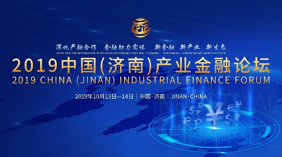 2019中国(济南)产业金融论坛开幕!