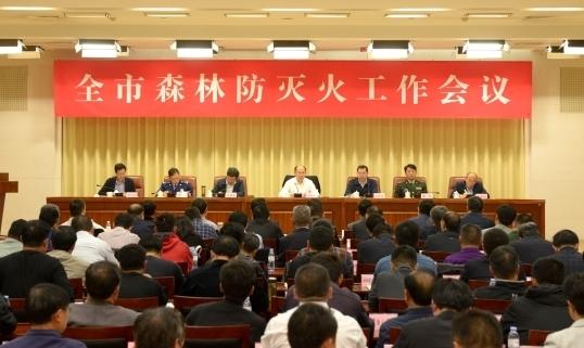 濟南市召開森林防滅火工作會議安排部署新年度森林防滅火工作