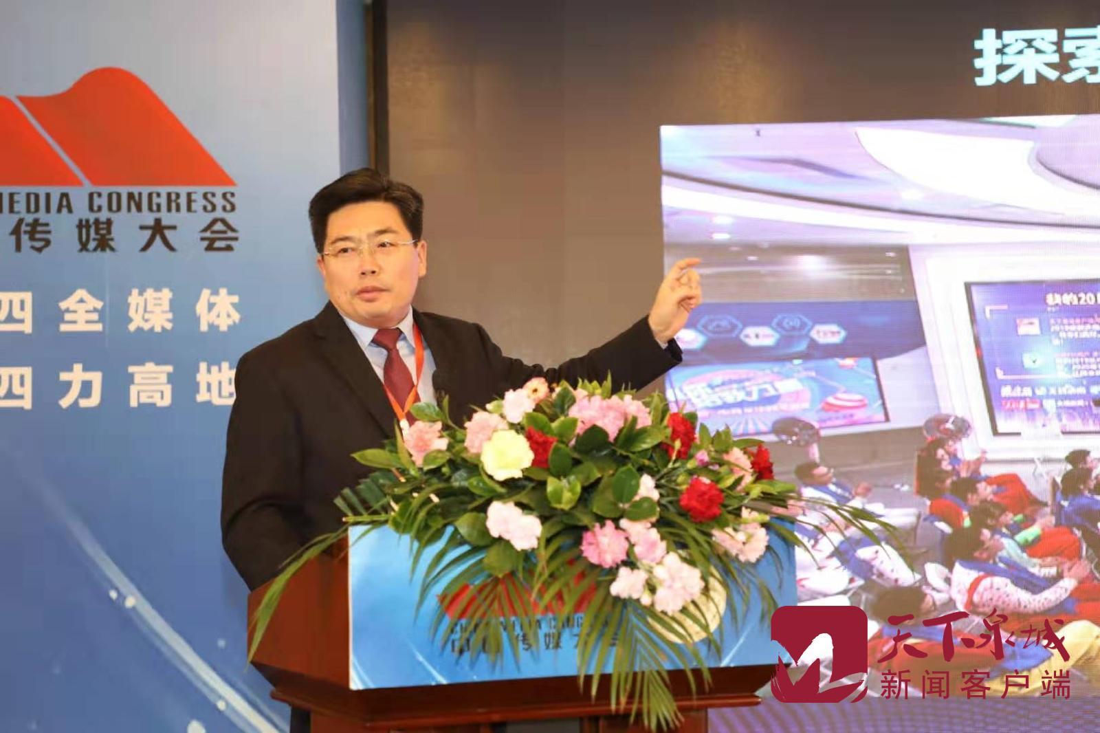 中國傳媒大會重點推介濟南廣電媒體融合經驗做法