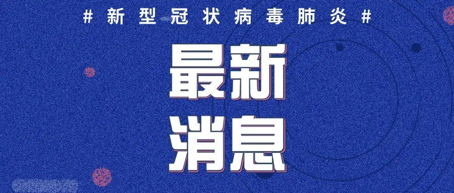 2020年2月29日0时至12时山东省新型冠状病毒肺炎疫情情况
