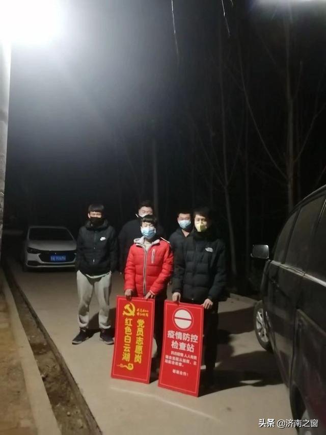 """章丘区罗陵村 有一群""""疫线""""灯火守护人"""