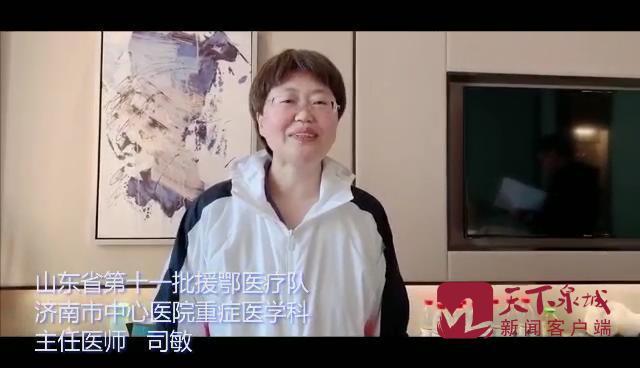 济南,告别_20200321102444