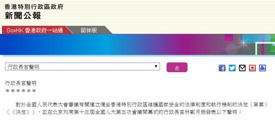 香港特首林郑月娥发表声明支持审议涉港草案