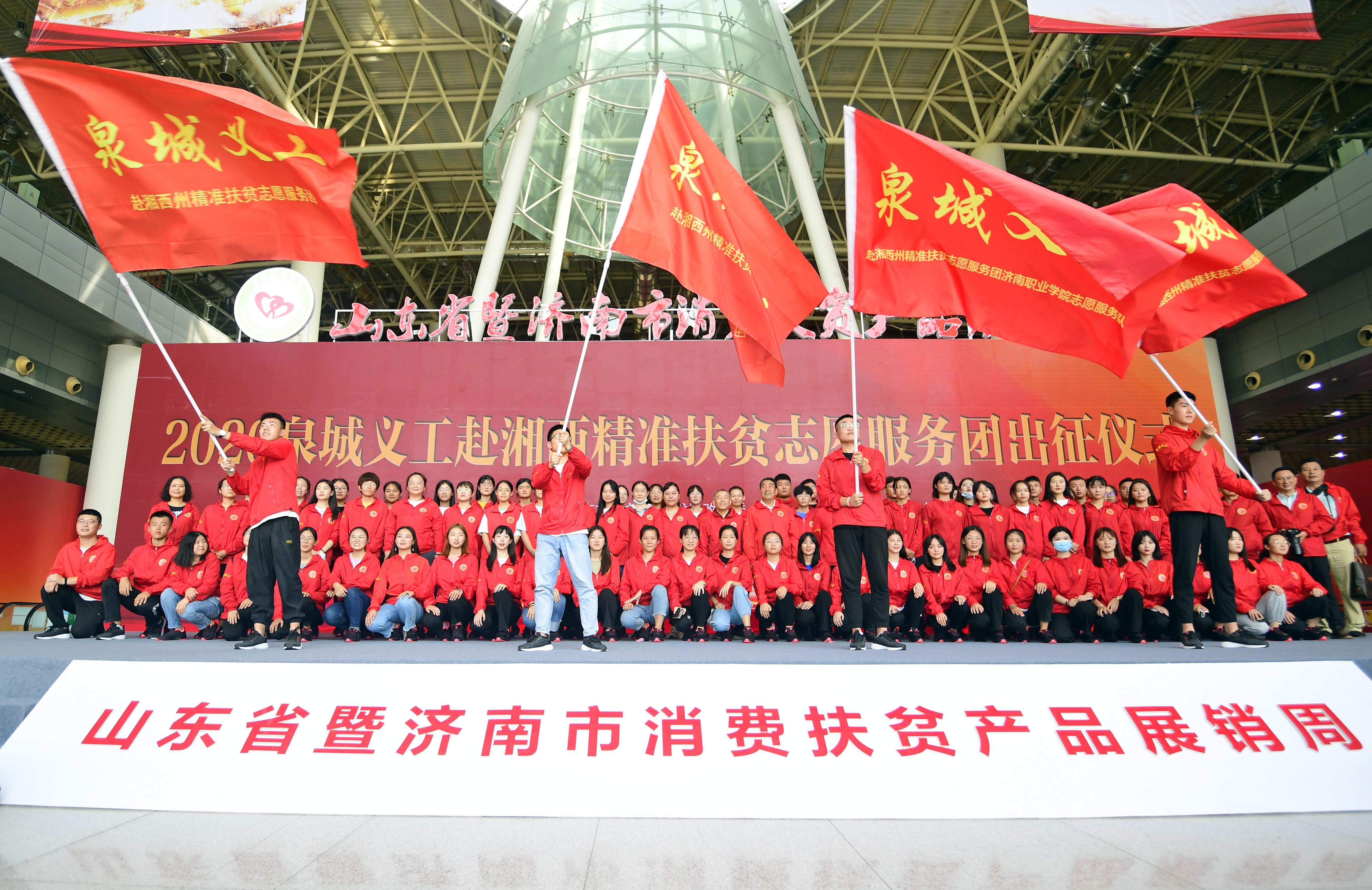 101名泉城义工出征赴湘西支教