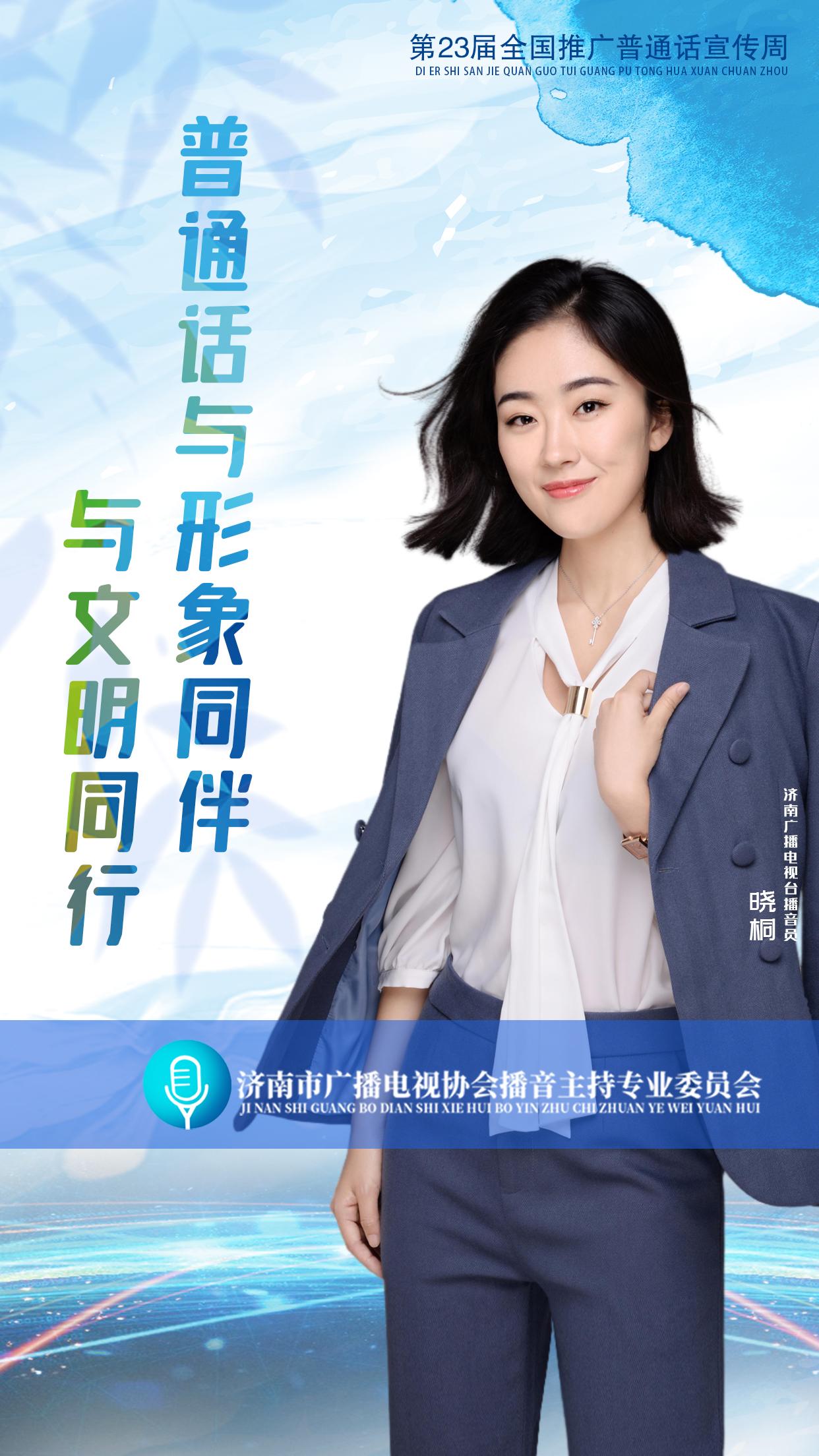 推广普通话 (2)
