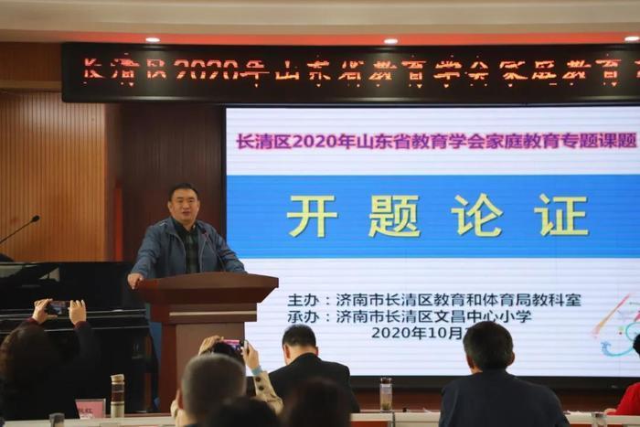 """长清区召开""""2020年省教育学会家庭教育专题课题""""开题论证会"""