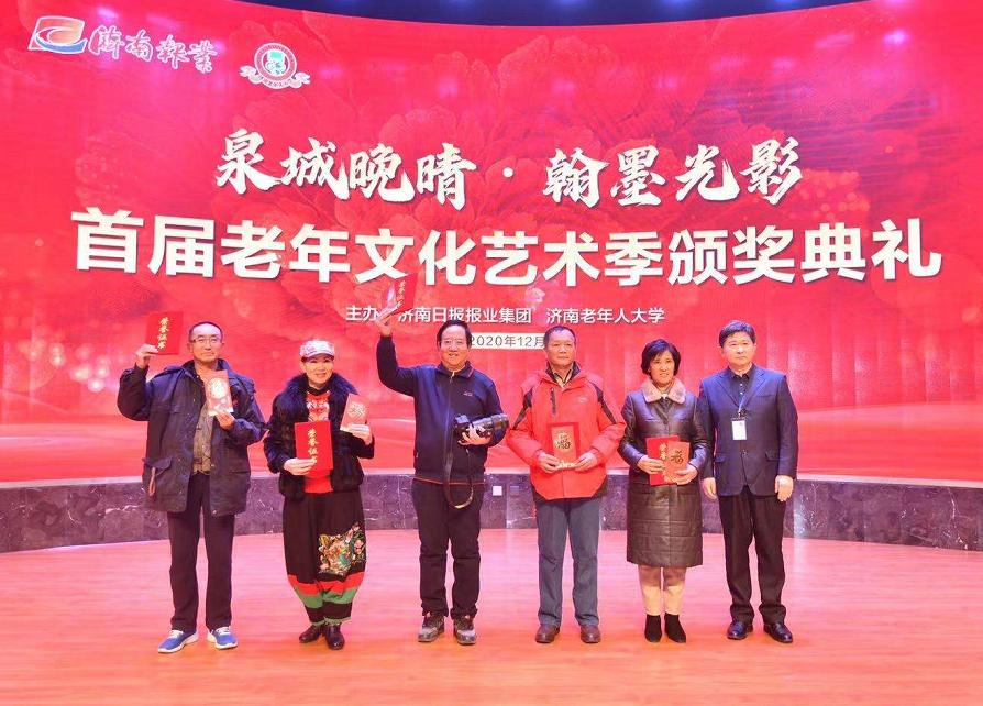 翰墨飘香舒雅意 诗书相伴度良辰 首届泉城老年文化艺术季颁奖仪式举行