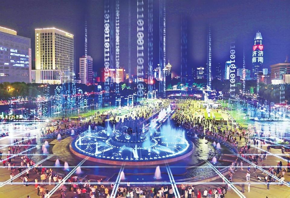 """""""十四五""""数字泉城规划出炉 聚焦数字基建、数字政府、数字社会、数字生态、数字安全""""五大领域"""""""