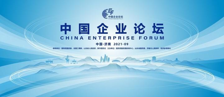 探寻新格局下的企业高质量发展路径——第四届中国企业论坛主题解读