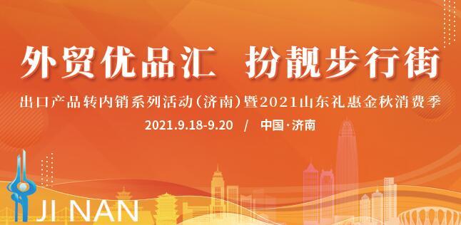 """""""乐享消费·美好生活""""  2021山东礼惠金秋消费季来了!"""