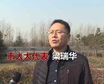 两会·追梦人 |人大代表梁瑞华:利用碳素企业现有余热为平阴县城供暖,服务民生