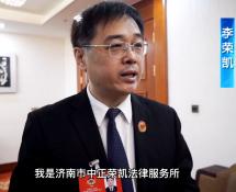 政协委员李荣凯:法官可以走进社区普法 拉近普通群众与法律的距离