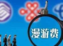 """工信部确认!取消流量""""漫游""""费7月1日如期兑现"""