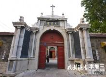 濟南最早的天主教堂——將軍廟街天主教堂