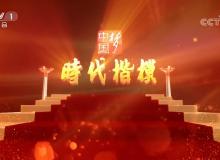 """中宣部追授吕建江""""时代楷模""""称号"""