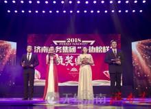 『小白精神 榜样力量』 济南水务集团举办2018年『身边榜样』颁奖典礼