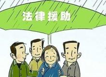 全国首个法律援助公证受理处在济南挂牌