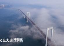 又见大连 雾锁滨城 跨海大桥 云雾缭绕 宛若仙境
