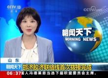 央视:济南货运大北环完成首次拨接