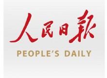 """人民日报关注济南:让二手车焕发生机 让汽车消费""""绿""""起来"""