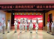 2019悦读泉城——我和我的祖国
