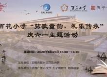 """济南广电""""鹊华研学""""走进孔子博物馆""""六一""""特别节目预告"""