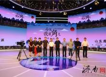 济南首部曲艺生活情景喜剧《今天我是角儿》开机拍摄