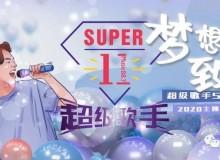 《遇见梦想》| 超级歌手Super11主题曲首发!!!