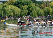 济南市第十届全民健身运动会开幕式暨第八届济南国际泉水节龙舟赛隆重开幕