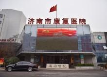 """济南医院举行""""山东省妇幼保健院合作单位""""授牌揭牌仪式"""