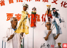 非遺文化之古韻今風——萊蕪賈家洼傀儡戲