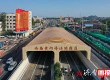 """""""萬里黃河第一遂""""濟南黃河濟洛路隧道建成通車"""