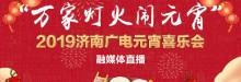 """""""万家灯火闹元宵""""2019济南广电元宵喜乐会"""