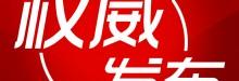 济南古城(明府城片区)城市更新项目发布冻结通告