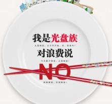 海報合集 | 厲行節約 反對浪費