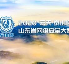 """2020""""泰山杯""""山东省网络安全大赛"""