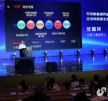 中国工程院院士沈昌祥:开创新基建网络安全主动免疫新生态