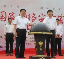 莱芜区举行第七届国家网络安全宣传周启动仪式